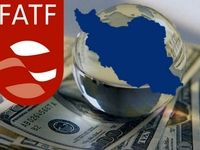 نگرانی بیمورد مسئولان از تهدید FATF به اجرای اقدامات مقابلهای