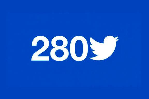 اجرای همگانی توییت ۲۸۰کاراکتری در توییتر