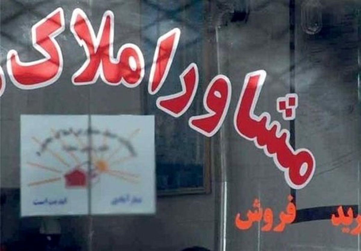 حق کمیسیون مشاوران املاک تهران کاهش یافت