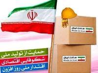 کارنامه یک بانک قرضالحسنه در حمایت از تولید ملی/ نقش مهر ایران در ایجاد تقاضا برای تولیدات داخلی
