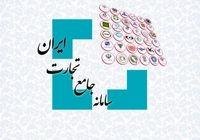 دلایل ارتقای 45پلهای ایران در شاخص تجارت فرامرزی