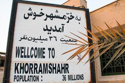 خرمشهر ۳۶ سال پس از آزادی +تصاویر