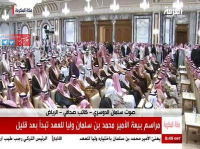 مراسم بیعت با محمد بن سلمان ولیعهد جدید عربستان +عکس