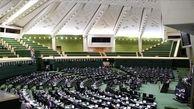 آغاز جلسه غیر علنی مجلس برای بررسی وضعیت برجام و لوایح مرتبط با FATF