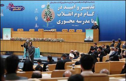 مراسم نکوداشت یکصد سال تربیت معلم در ایران