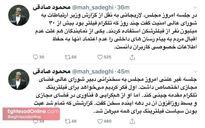 گزارش محمود صادقی از جلسه غیرعلنی امروز مجلس
