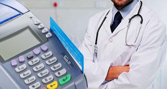 آخرین مهلت ثبت نام پزشکان در سامانه پایانه فروش
