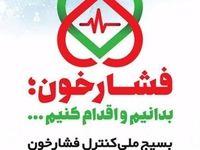 جزئیات سنجش «فشارخون »۲۰میلیون ایرانی