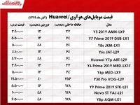 قیمت موبایل هوآوی  +جدول