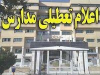 تعطیلی مدارس استان اصفهان در روز سهشنبه تکذیب شد