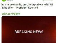 بازتاب صحبتهای روحانی در حساب کاربری راشاتودی روسیه