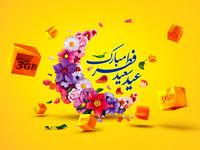 شگفتانه و تکانشگفتانگیز؛ پیشنهاد ویژۀ عید فطر برای ایرانسلیها