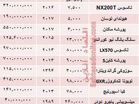 قیمت انواع سواریهای شاسی بلند در بازار تهران + جدول