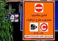 سرانجام تعیین تکلیف طرح ترافیک خبرنگاران