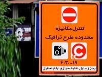 اتمام بررسی طرح ترافیک خبرنگاران