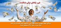 اعلام اسامی برندگان قرعه کشی بانک سپه