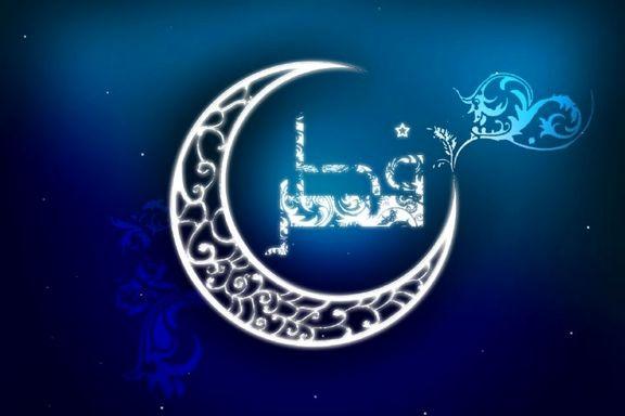 فردا عید فطر است