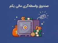 ارزش صندوق ETF دولت 2برابر شد/ شروع معامله اولین صندوق واسطهگری مالی از چهارشنبه