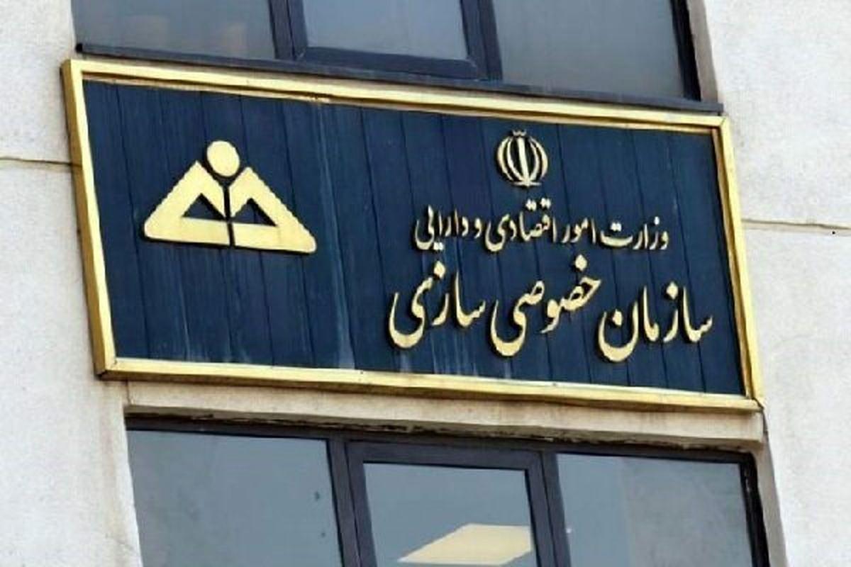 تسویه مطالبات سازمان خصوصیسازی به وسیله اسناد خزانه اسلامی
