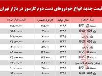 قیمت جدید انواع خودروهای گازسوز در بازار تهران +جدول