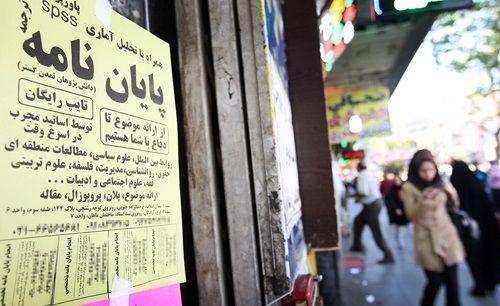 مشتریان پایان نامه از تهران تا پاریس