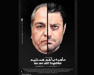 چهره متفاوت مهران مدیری و رضا گلزار +عکس