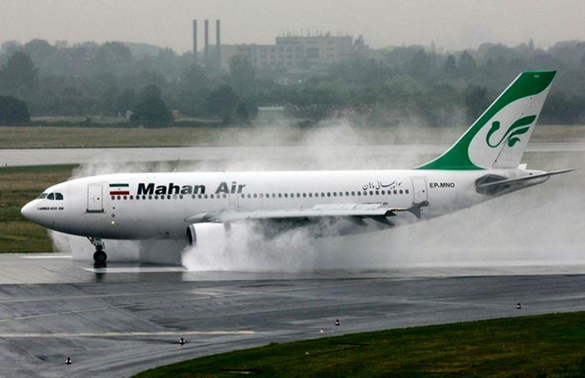 درخواست سفیر آمریکا برای ممنوعیت ورود هواپیماهای «ماهان» به آسمان آلمان