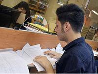 مهلت ثبت نام وامهای دانشجویی تمدید شد