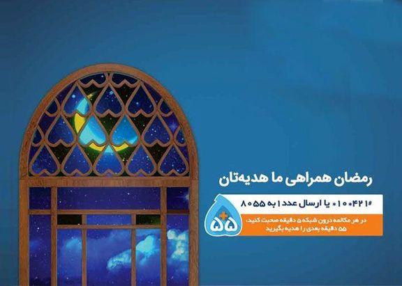 ۵۵ دقیقه مکالمه رایگان، هدیه رمضانی همراه اول