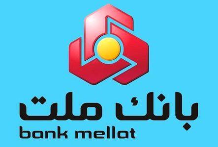 تعطیلی شعب بانک ملت شهر تهران در روز شنبه