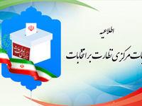 مهلت هفت روزه هیئت نظارت برای شکایت از نحوه برگزاری انتخابات