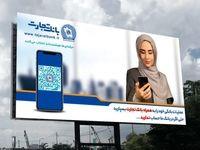 ماجرای تبلیغ جدید بانک تجارت چیست؟