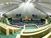 بررسی لایحه اصلاح قانون کار در مجلس