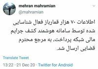 فوری/ تیر خلاص به قماربازان ایرانی!