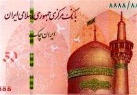 ویژگیهای امنیتی ایران چکهای ۵۰هزار تومانی جدید+عکس
