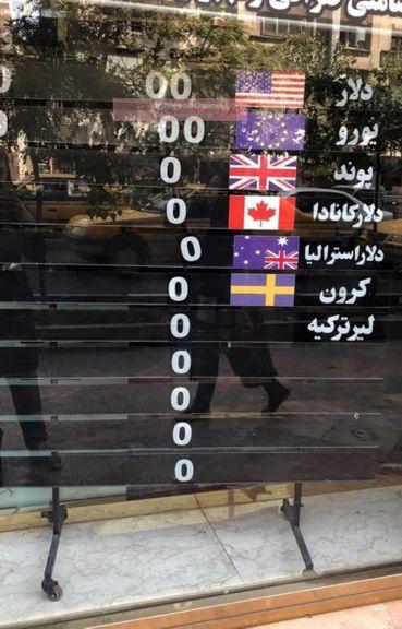 خودداری صرافان از درج نرخ ارز در تابلوی اعلانات