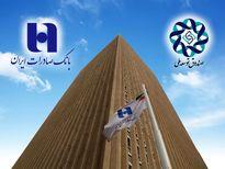 بانک صادرات ایران بیش از ٤ میلیارد دلار تسهیلات صندوق توسعه ملی پرداخت کرده است