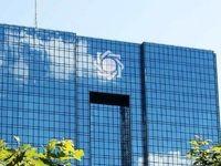 تکذیب ادعاهای منسوب به رییس کل بانک مرکزی