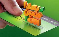 با کالاکارت بانک مهر ایران تورم را دور بزنید
