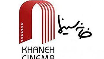 یک اطلاعیه مالیاتی برای سینماگران