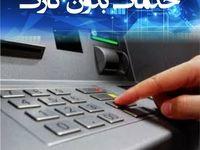 ارائه سرویسهای نوین در خودپردازهای بانک ایران زمین