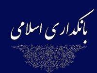 طرح جامع بانکداری اسلامی تا پایان هفته نهایی میشود