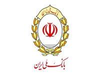 تغییر ساعت کاری واحدهای بانک ملی ایران