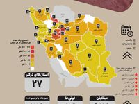 آخرین آمار مبتلایان به کرونا در ایران