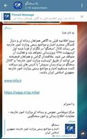 تعطیلی کانال سخنگوی وزارت خارجه +عکس