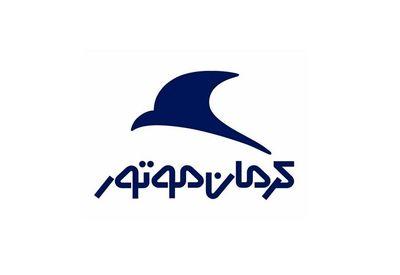 توضیحات کرمان موتور درباره افزایش قیمت محصولات این شرکت