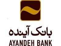 نتایج قرعه کشی دومین جشنواره حساب های قرض الحسنه بانک آینده