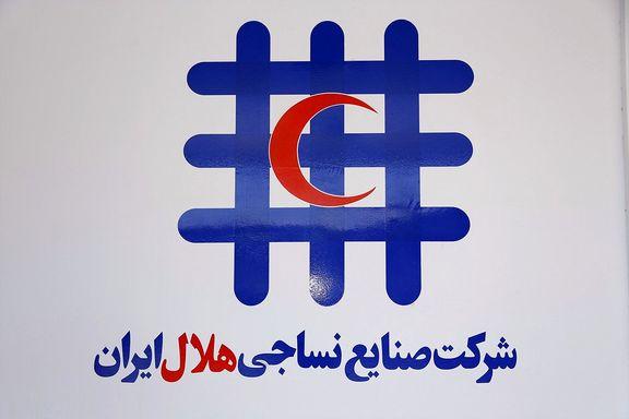 صنایع نساجی هلال ایران در سال97 فروش صادراتی نداشت!