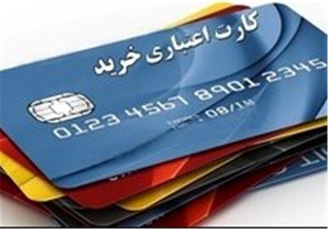 عملکرد ۳۷ روزه کارتهای اعتباری خرید
