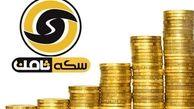 کلاهبرداری ۱۵هزار میلیارد تومانی از خریدوفروش سکه!